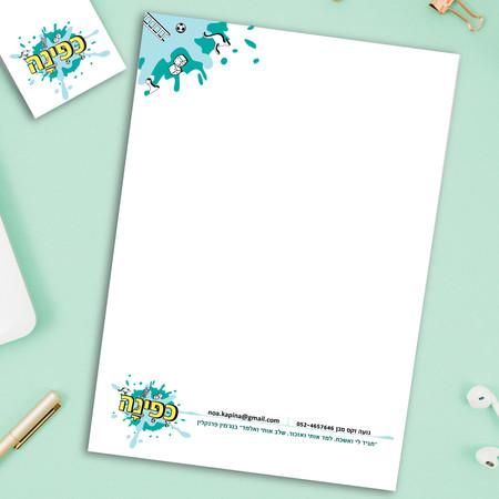 """עיצוב לוגו ונייר מכתבים ל""""כפינה"""" משחקי חברה וחשיבה"""