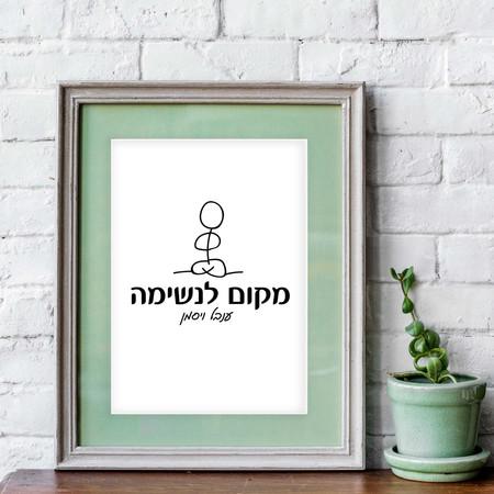"""עיצוב לוגו לסטודיו """"מקום לנשימה"""""""