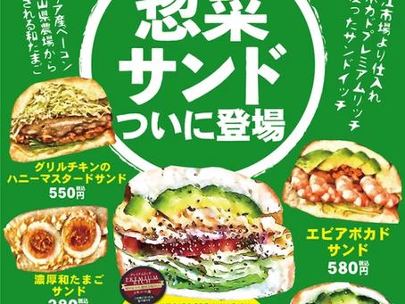 【ミスターシェフ】惣菜サンド販売開始