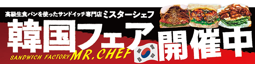 韓国フェアHP用コンテンツ.png