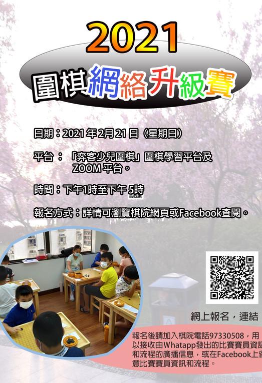 圍棋網絡升級賽 (1).jpg