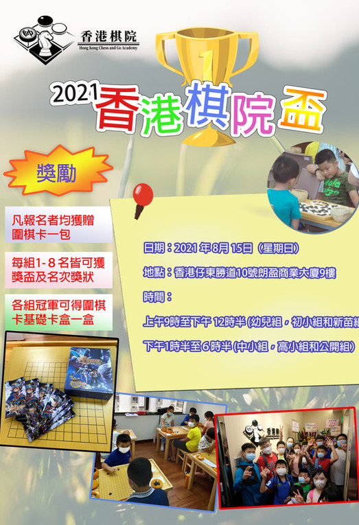 2021香港棋院盃.jpg