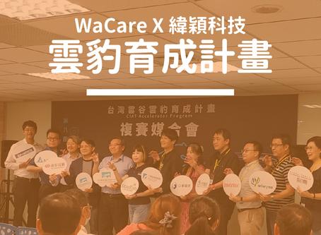 WaCare遠距健康成功獲選『第八屆台灣雲谷雲豹育成』團隊