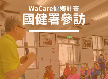 國健署親臨WaCare偏鄉計畫台東據點參訪