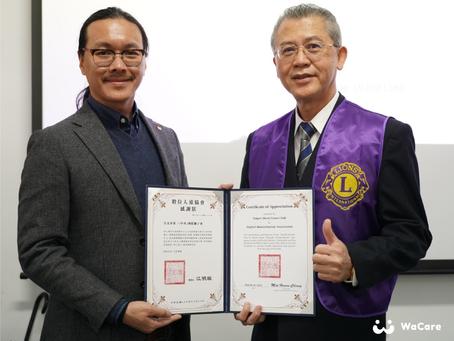 台北市第一(中央)國際獅子會 偏鄉課程 捐贈儀式