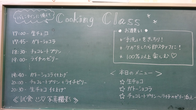 1/26 Cooking Class 🎂🍫