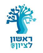 לוגו-ראשון-לציון.jpg