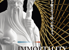 4/3 Wed   IMMORTALITY