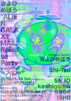 """11/14 Sat  さよひめぼう """"ALIEN GALAXY MAIL""""Release Party supported by スクリューパイルドライバー"""
