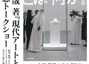 8/5 Sun. 小崎 哲哉 著『現代アートとは何か』発売記念トークショー