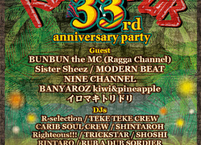 2/1 Fri   RUB A DUB 33rd Anniversary Party supported by COCALERO, NUSA CANA