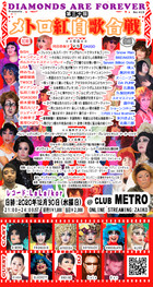"<配信>12/30 Wed. DIAMONDS ARE FOREVER presents ""第30回メトロ紅白歌合戦"""