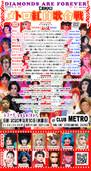 """<配信>12/30 Wed. DIAMONDS ARE FOREVER presents """"第30回メトロ紅白歌合戦"""""""