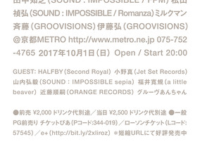 10/1 Sun 『Reunion ! 』~SOUND : IMPOSSIBLE with GROOVISIONS~
