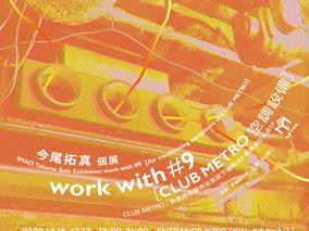 12/15 tue.  今尾拓真 個展「work with #9 (CLUB METRO 空調設備)」-Day1-