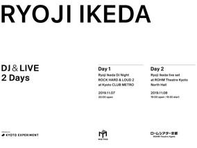 11/7 Thu. Ryoji Ikeda DJ Night : ROCK HARD&LOUD 2@京都CLUB METRO