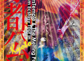 7/1 Sun   Acid Mothers Temple & The Melting Paraiso U.F.O. Electric Dream Ecstasy Tour 凱旋公演 in 京