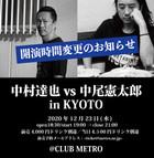 12/23 Wed.  中村達也vs中尾憲太郎