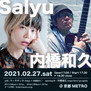 2/27 Sat.  ウッタギッタ(Salyu × 内橋和久) LIVE 2021