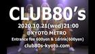 10/21 Wed  CLUB 80's