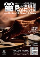 10/4 Sun. 大野松雄90th記念イベント「大野松雄  音の世界—番外編—」
