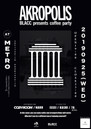 9/25 Wed.  BLACC presents coffee party AKROPOLIS