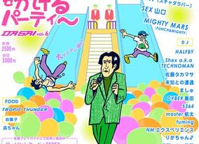 9/1 Fri 諸行亭夢常プレゼンツ ダサい曲をかけるパーティー「DASAI6」