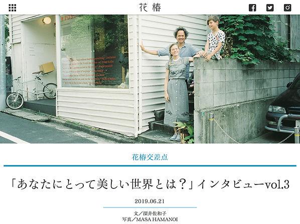 Hanatsubaki-20190621.jpg
