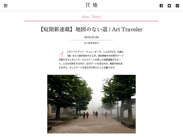 Hanatsubaki_Art-Traveler.jpg