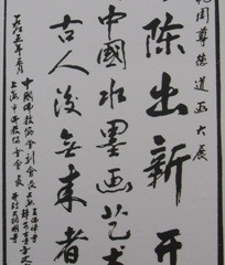 Calligraphy scroll written by the late Buddhist abbot of Shanghai's Jade Temple and Jingan Templ