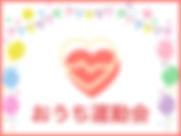 おうち運動会〜家族みんなでおうちトレーニング〜.001.jpeg