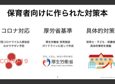 【保育施設向け】コロナ対策マニュアル公開