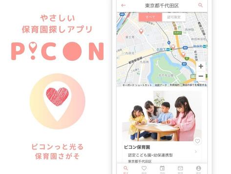 【デジタルネイティブ世代の保活アプリ】「やさしい保育園探しアプリpicon(ピコン)」2021年10月リリース