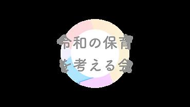 令和時代の子育てロゴ.001.png