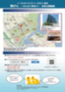 横浜チラシ2019裏のコピー.jpg