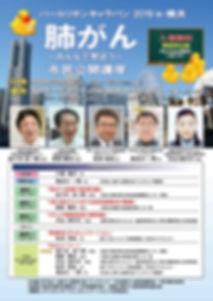 横浜チラシ2019表のコピー.jpg