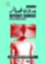 Fouad DRAFT 2_LowQ.jpg