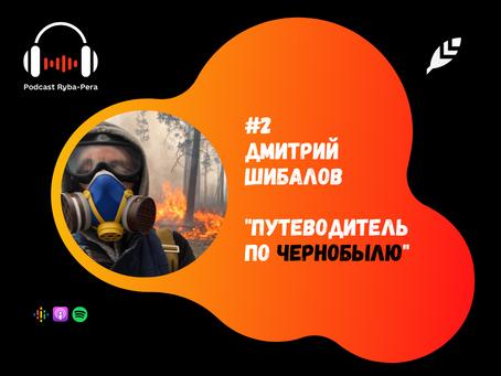#2 Podcast - Путеводитель по Чернобылю - Легальный сталкер Дмитрий Шибалов