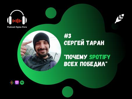 #3 Podcast - Почему Spotify всех победил - Сергей Таран