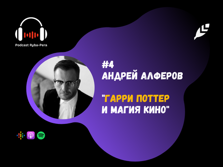 #4 Podcast - Гарри Поттер и Магия Кино - Андрей Алферов
