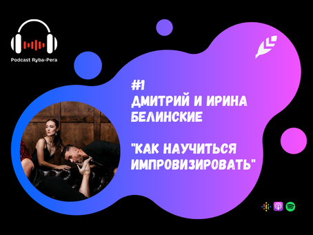 #1 Podcast - Как научиться импровизировать - Основатели Improv Show Дмитрий и Ирина Белинские