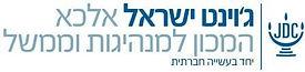 JDC Israel.jpg