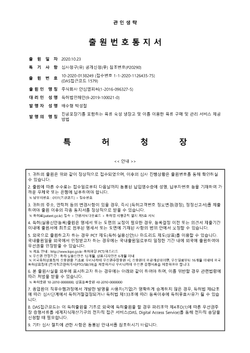 P20290_안심LPC_숙성고_출원번호통지서_페이지_1