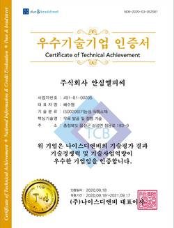 5.우수기술기업 인증서
