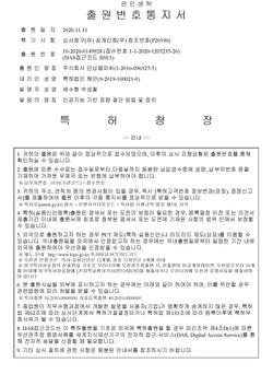 P20190_(주)안심엘피씨_특허출원번호통지서_페이지_1