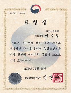안심엘피씨 장관상(2020.12.30)