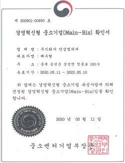 2.경영혁신형중소기업(메인비즈)확인서(23.05.10)