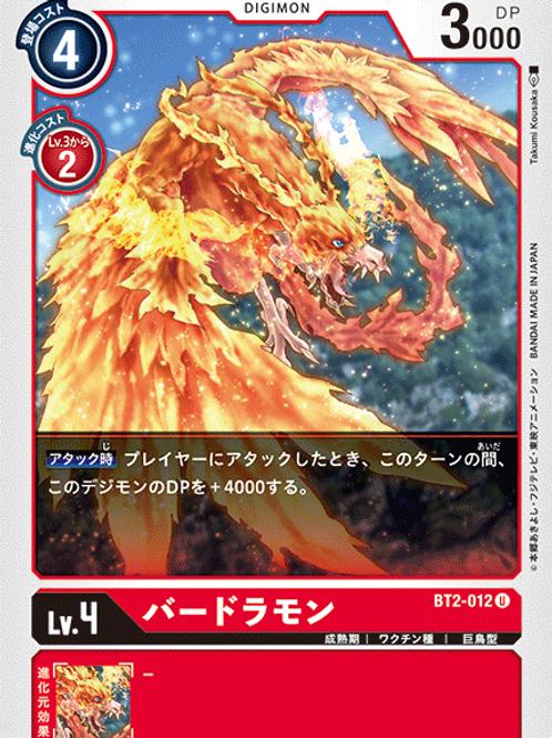 BT2-012 Birdramon (U)