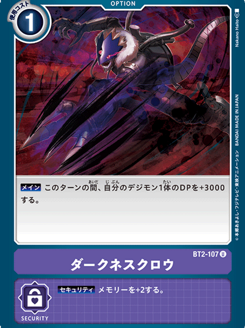 BT2-107 Darkness Claw (U)