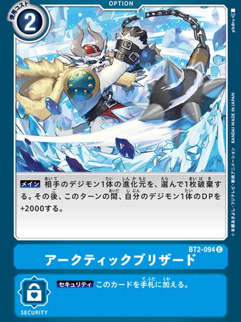 BT2-094 Arctic Blizzard (C)